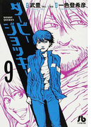 ダービージョッキー 9 (小学館文庫)(小学館文庫)