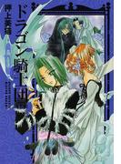 ドラゴン騎士団 異界篇6 (新書館ウィングス文庫 WINGS COMICS BUNKO)(ウィングスコミック文庫)