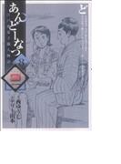 あんどーなつ 8 江戸和菓子職人物語 おかしな二人旅 (ビッグコミックス)(ビッグコミックス)