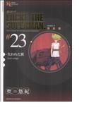 超人ロック 完全版 23 失われた翼 (COMIC)