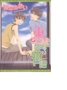 東雲荘物語 (ディアプラスコミックス)(ディアプラス・コミックス)