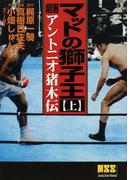 マットの獅子王 上 劇画アントニオ猪木伝 (マンガショップシリーズ)