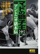 マットの獅子王 中 劇画アントニオ猪木伝 (マンガショップシリーズ)