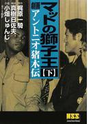マットの獅子王 下 劇画アントニオ猪木伝 (マンガショップシリーズ)