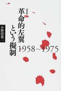 革命的左翼という擬制 1958〜1975 新装版