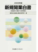 新規開業白書 2008年版 地域経済に貢献する新規開業