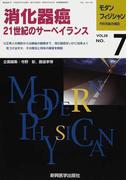 モダンフィジシャン 内科系総合雑誌 Vol.28No.7(2008) 特集消化器癌