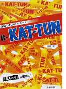 R−KAT−TUN 『6人の今』に密着!! (『KAT−TUN』レポート)