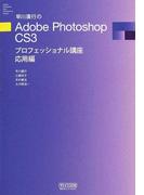 早川廣行のAdobe Photoshop CS3プロフェッショナル講座 応用編
