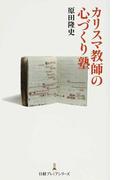 カリスマ教師の心づくり塾 (日経プレミアシリーズ)(日経プレミアシリーズ)