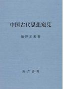 中国古代思想窺見