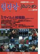 季刊リムジンガン 北朝鮮内部からの通信 日本語版 創刊号(2008年春号)