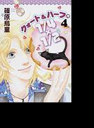 1/4×1/2R(ソノラマコミックス) 9巻セット