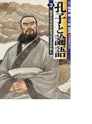 孔子と論語(MF文庫) 3巻セット(MF文庫)