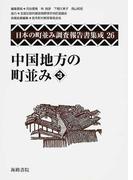 日本の町並み調査報告書集成 復刻 26 中国地方の町並み 3