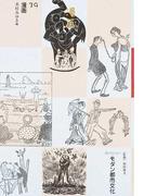 コレクション・モダン都市文化 復刻 39 漫画