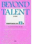 BEYOND TALENT 音楽家を成功に導く12章 日本語版
