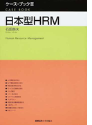 日本型HRM (ケース・ブック)
