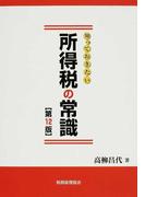 所得税の常識 第12版 (知っておきたい)