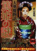 篤姫の謎 大奥魔物語 大河ドラマ篤姫が100倍面白くなる本