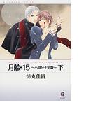 月齢・15(KAIOHSHA COMICS) 3巻セット
