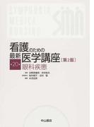 看護のための最新医学講座 第2版 第20巻 眼科疾患