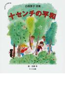 十センチの平和 白根厚子詩集 (子どもにおくる詩の本)