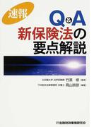 速報Q&A新保険法の要点解説