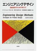 エンジニアリングデザイン 製品設計のための考え方