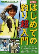 はじめての釣り超入門 だれもが楽しめる「五目釣り」の最強バイブルが、ついに登場! 新装版 (つり人最強BOOK)