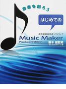 はじめてのMusic Maker Producer Edition 音楽を創ろう