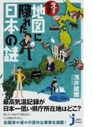 えっ?本当?!地図に隠れた日本の謎