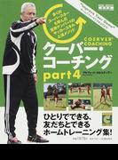クーバー・コーチング 保存版 パート4 ひとりでできる、友だちとできるホームトレーニング集! (NSK MOOK)