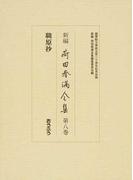 新編荷田春満全集 第8巻 職原抄