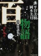 百物語 実録怪談集 第7夜 (ハルキ・ホラー文庫)