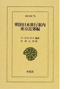 明治日本旅行案内 東京近郊編 (東洋文庫)(東洋文庫)
