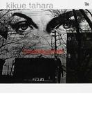 クロッシングポインツ (art book Series)