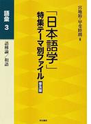 「日本語学」特集テーマ別ファイル 普及版 語彙3 語種論/和語