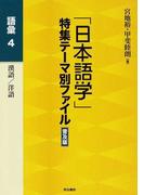 「日本語学」特集テーマ別ファイル 普及版 語彙4 漢語/洋語