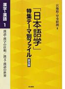 「日本語学」特集テーマ別ファイル 普及版 漢字・漢語1 漢語・漢字の位相/漢文・漢語の世界