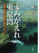 よみがえれ東京湾 江戸前の魚が食べたい!