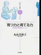 育つ力と育てる力 乳幼児の年齢別ポイント (子育てと健康シリーズ)