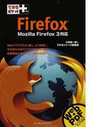 Firefox (できるポケット+)(できるポケット+)