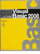 基礎Visual Basic 2008 (IMPRESS KISO SERIES)