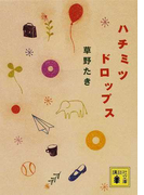 ハチミツドロップス (講談社文庫)(講談社文庫)