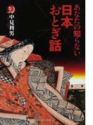 あなたの知らない日本おとぎ話 (ハルキ・ホラー文庫)