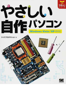 やさしい自作パソコン (やさしいシリーズ)