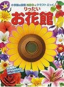 りったいお花館 (小学館の図鑑NEOのクラフトぶっく)