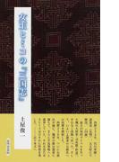 女王ヒミコの『三国志』