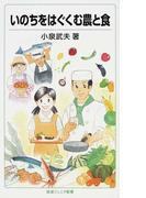 いのちをはぐくむ農と食 (岩波ジュニア新書)(岩波ジュニア新書)